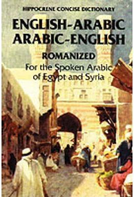 CONCISE ROMANIZED DICTIONARY. FOR THE SPOKEN ARABIC OF EGYPT AND SYRIA