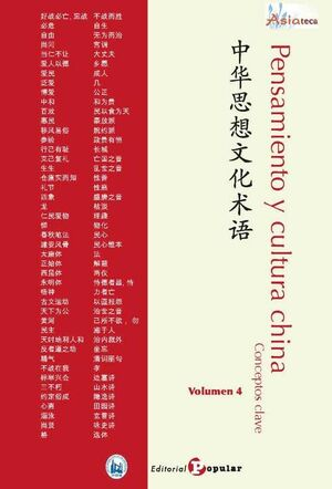 PENSAMIENTO Y CULTURA CHINA   CONCEPTOS CLAVE - VOLUMEN 4