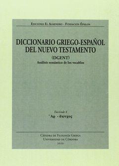 DICCIONARIO GRIEGO-ESPAÑOL DEL NUEVO TESTAMENTO - FASCICULO 4