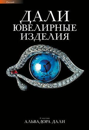 DALI JOIES (RUS)