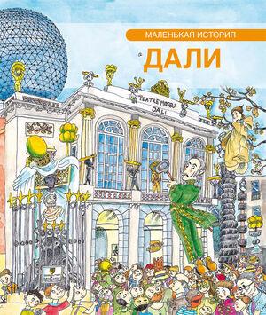 PETITA HISTÒRIA DE DALÍ (RUS)