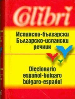 BULGARO-ESPAÑOL/ESPAÑOL-BULGARO.DICC.COLIBRI