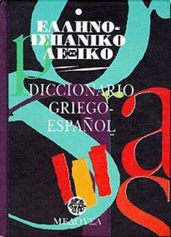 GRIEGO-E.DICC.CARTONE